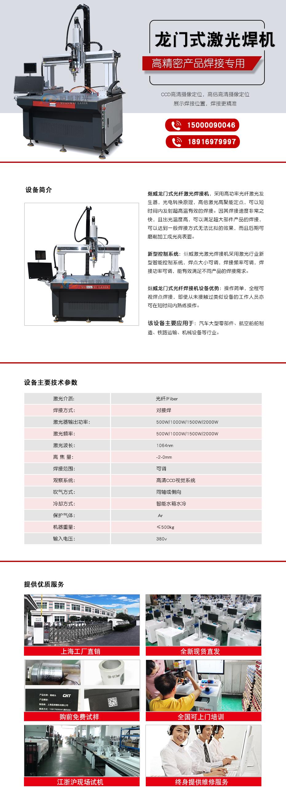 官网龙门式光纤激光焊接机详情